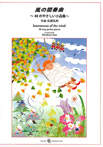 Hirokazu SATO:Intermezzo of the wind - 48 easy petites pieces