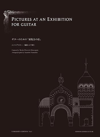 MUSSORGSKY:Pictures at an Exhibition for Guitar arr.by YAMASHITA