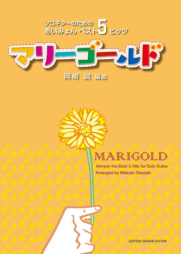 ゴールド ギター マリー